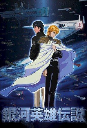 Legend of the Galactic Heroes | Anime-Planet